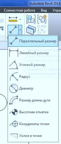 Создание-проекта-в-Revit-15
