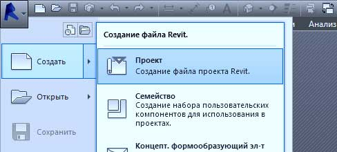 Создание-проекта-в-Revit-3