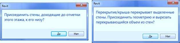 Создание-проекта-в-Revit-48