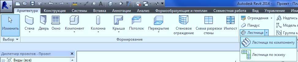 Создание-проекта-в-Revit-70