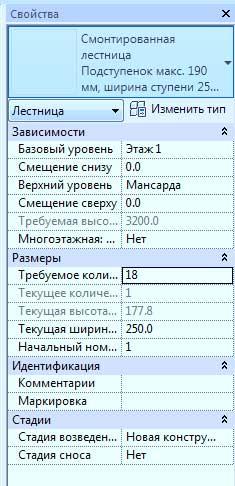 Создание-проекта-в-Revit-72