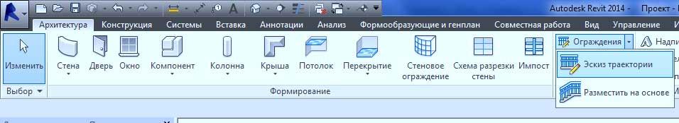 Создание-проекта-в-Revit-85