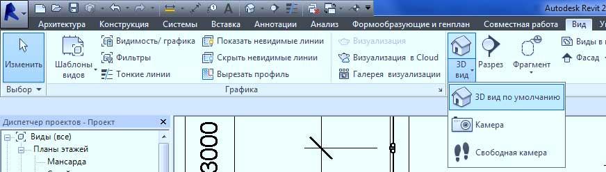 Создание-проекта-в-Revit-88