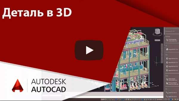 Деталь в 3D AutoCAD