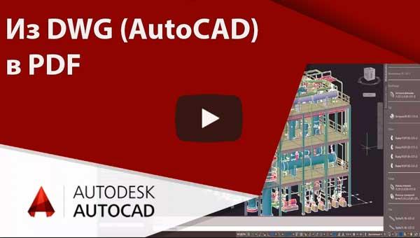 Из DWG (AutoCAD) в PDF