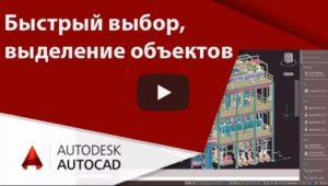 Быстрый выбор, выделение объектов в AutoCAD