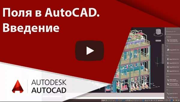 Поля в AutoCAD. Введение