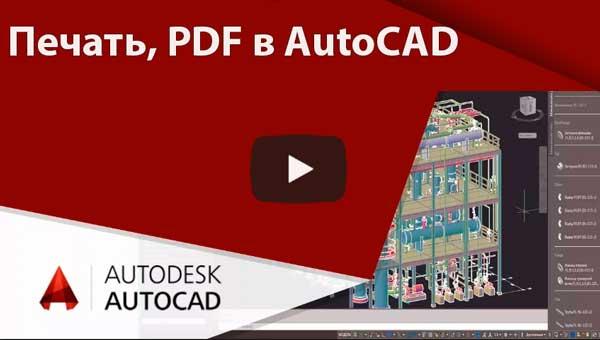 Печать, PDF в Автокад.