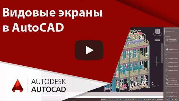 Видовые экраны в Автокад.