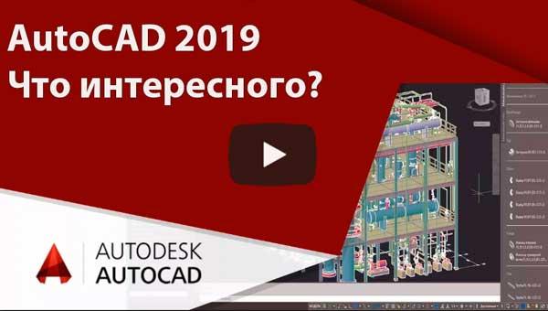 AutoCAD 2019. Что интересного