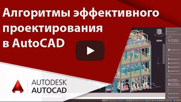 """Алгоритмы эффективного проектирования в AutoCAD"""""""