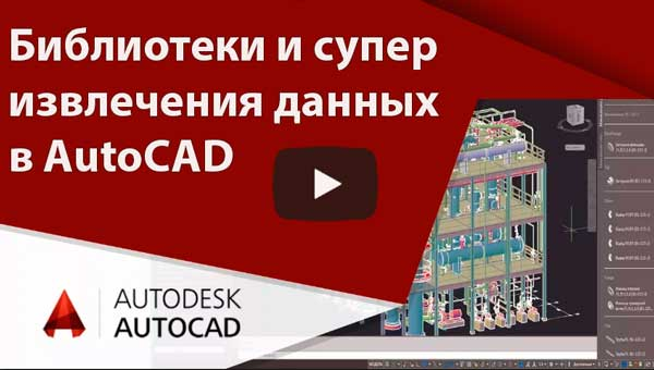 Библиотеки и супер извлечения данных в AutoCAD 2019
