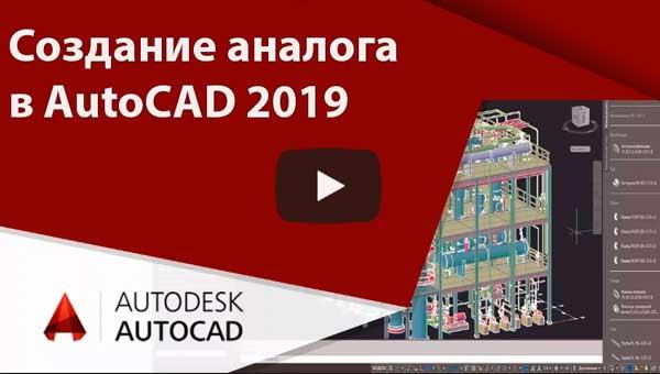 Создание аналога в AutoCAD