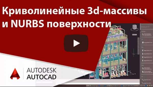 Криволинейные 3d-массивы и NURBS-поверхности