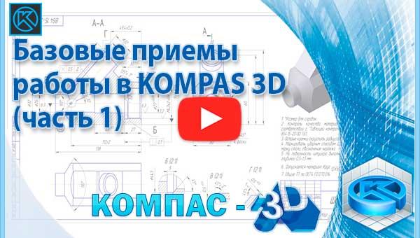 Базовые приемы работы в KOMPAS 3D (часть 1)