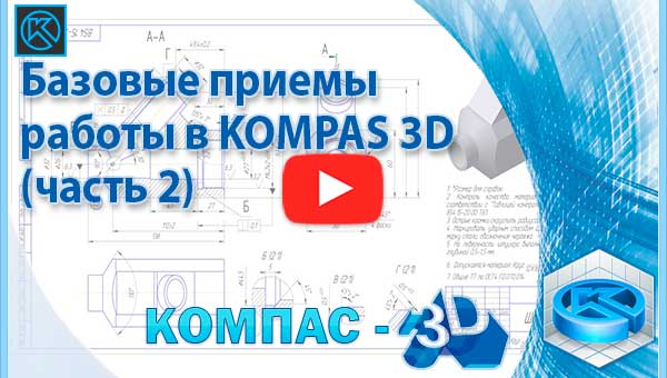 Базовые приемы работы в KOMPAS 3D (часть 2)