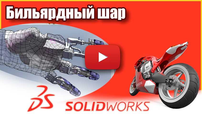 Бильярдный шар в SolidWorks