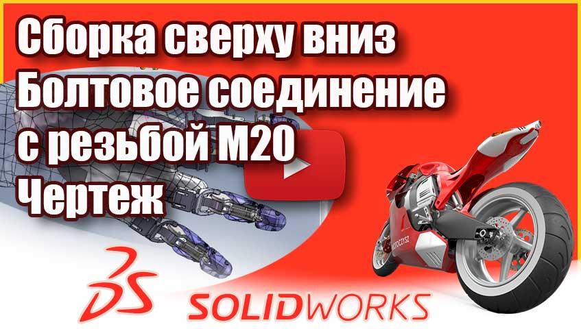 Сборка сверху вниз Болтовое соединение с резьбой М20 Чертеж в SolidWorks