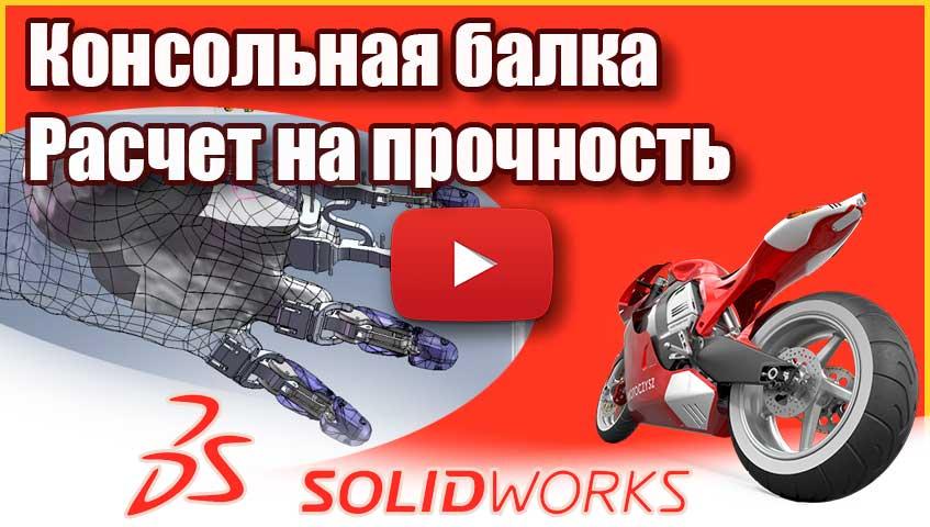 Консольная балка Расчет на прочность в SolidWorks