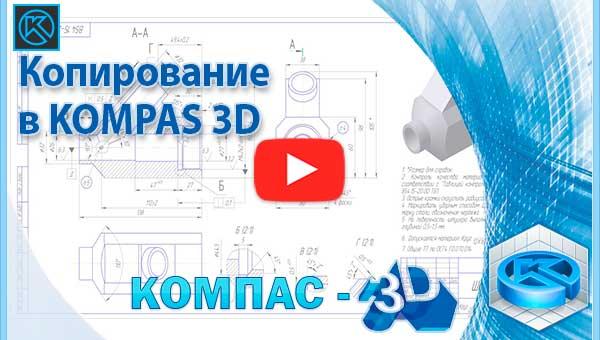 Копирование в KOMPAS 3D