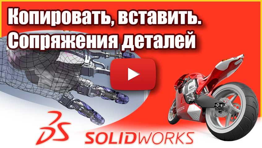 Копировать вставить Сопряжения деталей в SolidWorks