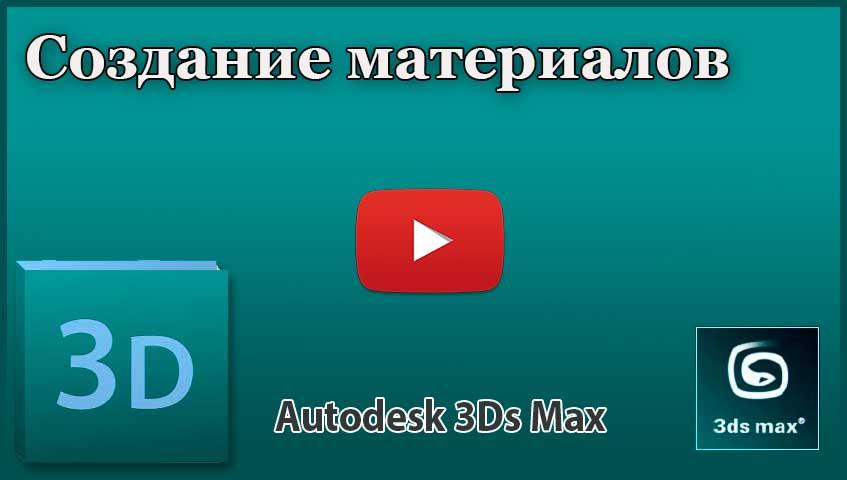 Создание материалов в 3ds Max