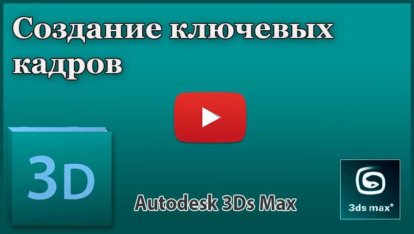 Создание ключевых кадров в 3ds Max