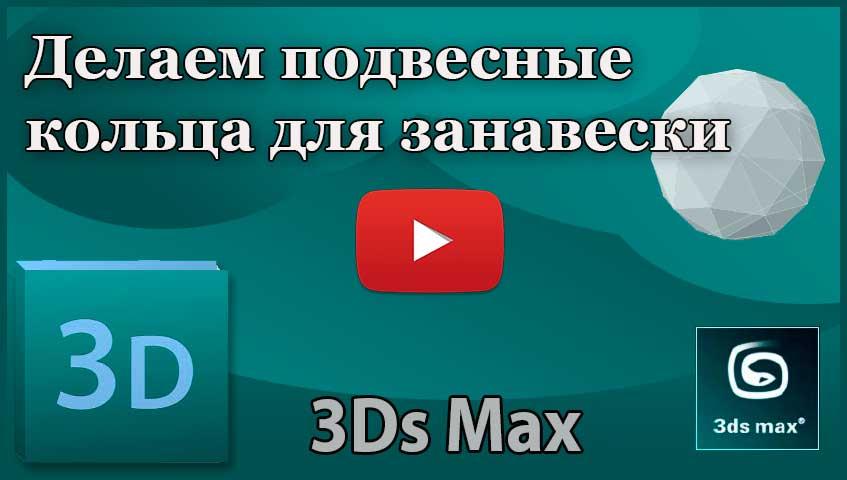Создаем интерьер в 3ds Max. Делаем подвесные кольца для занавески