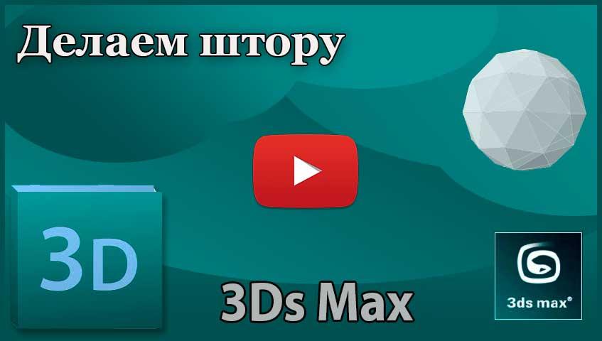 Создаем интерьер в 3ds Max. Делаем штору