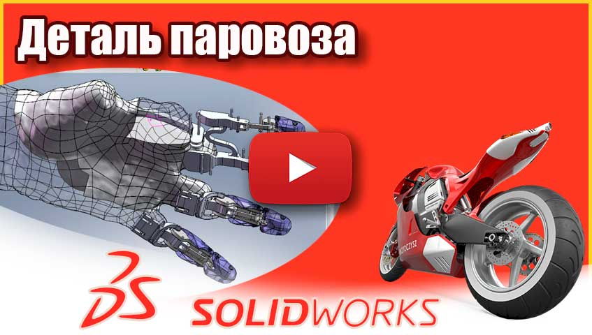 Деталь паровоза в SolidWorks