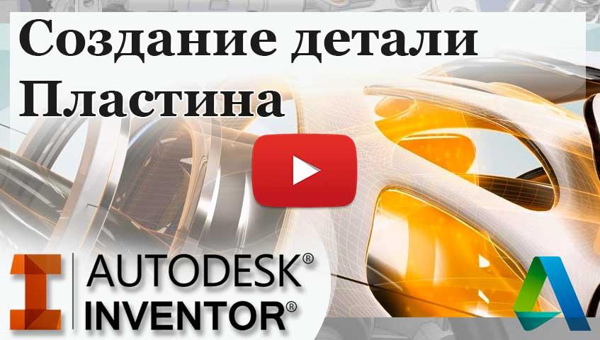 Создание детали Пластина в Invertor