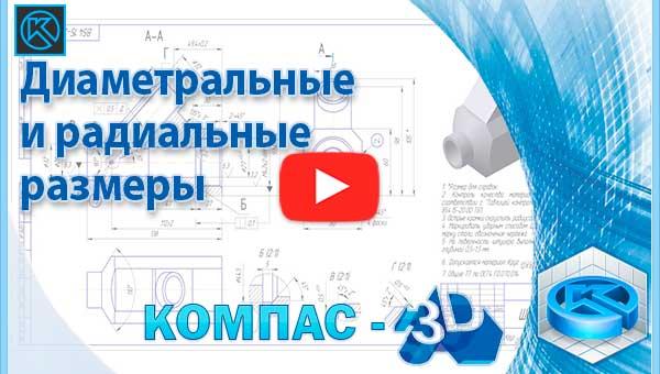 Диаметральные и радиальные размеры в KOMPAS 3D