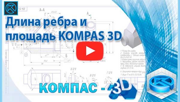 Длина ребра и площадь KOMPAS 3D