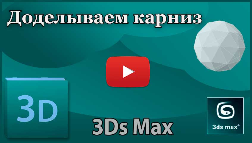 Создаем интерьер в 3ds Max. Доделываем карниз