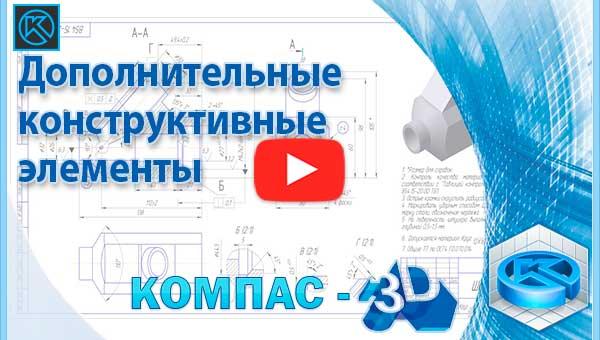 Дополнительные конструктивные элементы в KOMPAS 3D
