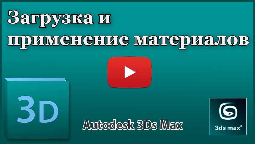 Загрузка и применение материалов в 3ds Max