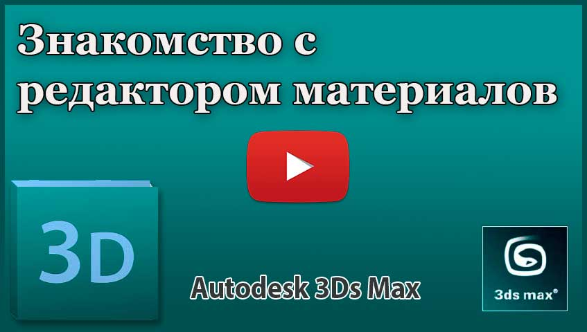 Знакомство с редакторами материалов в 3ds Max
