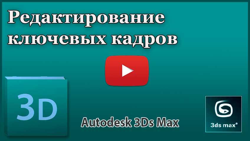Редактирование ключевых кадров в 3ds Max