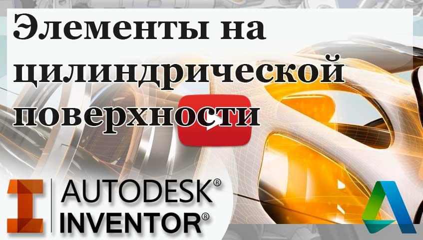 Элементы на цилиндрической поверхности в Invertor