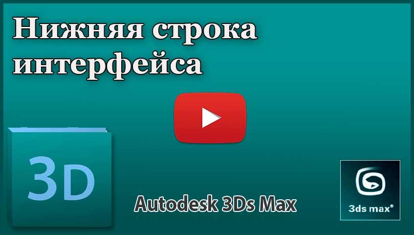 Нижняя строка интерфейса 3ds Max