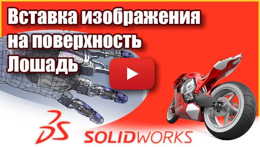Вставка изображения на поверхность Лошадь в SolidWorks