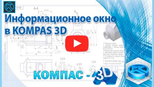 Информационное окно в KOMPAS 3D