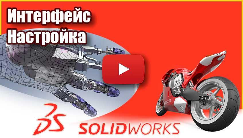 Интерфейс SolidWorks