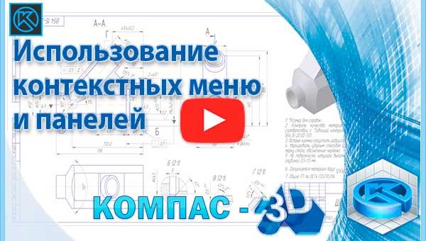Использование контекстных меню и панелей в KOMPAS 3D