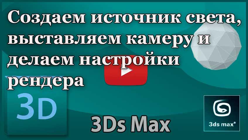 Создаем интерьер в 3ds Max. Создаем источник света, выставляем камеру и делаем настройки рендера