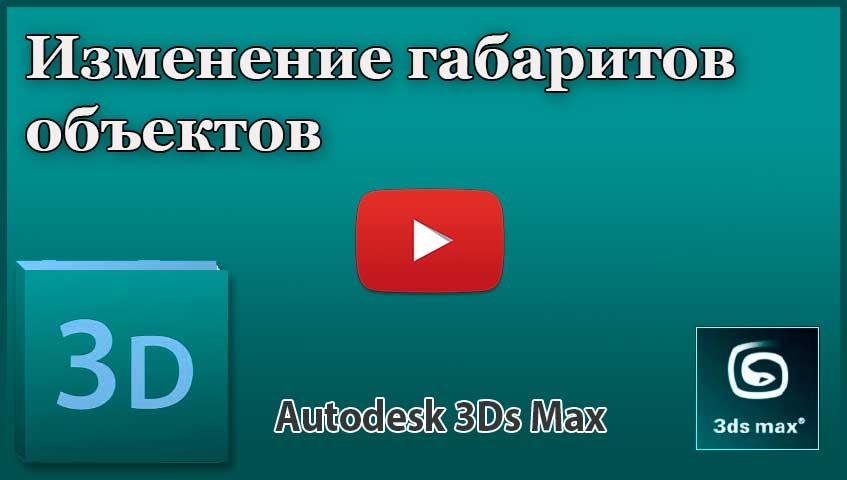 Изменение габаритов объектов в 3ds Max