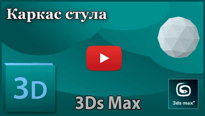 Создаем интерьер в 3ds Max. Каркас стула