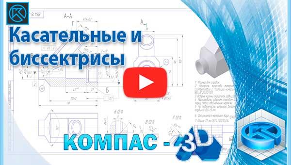 Касательные и биссектрисы в KOMPAS 3D