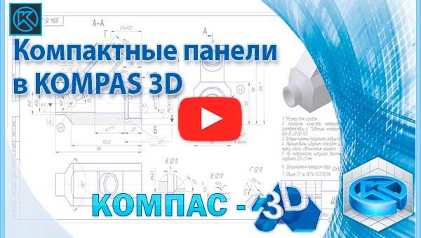 Компактные панели в KOMPAS 3D