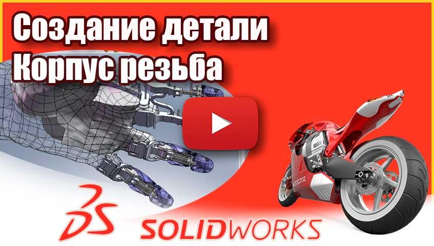 Создание детали Корпус резьба в SolidWorks